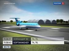 Специалисты, расследующие причины трагедии под Ярославлем, сделают полную реконструкцию последнего полёта Як-42